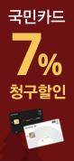 국민카드7%청구할인