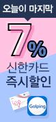 신한7%즉시할인