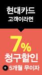 현대카드7%(5월2주차)