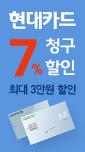 5월 현대카드7%