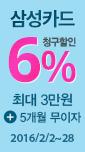 2월 청구할인 삼성6%