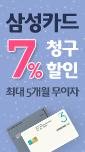 삼성7%_12월