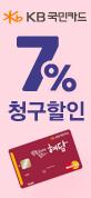 국민카드 청구할인(9.13~)