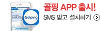 골핑앱 오픈 SMS받고 설치하기