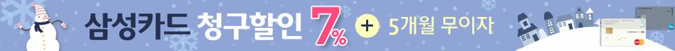 삼성카드7% 12월