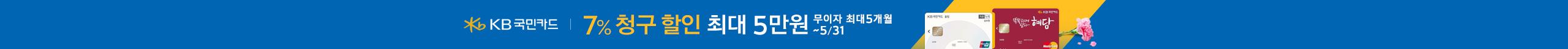 국민카드 청구할인(5.14~)