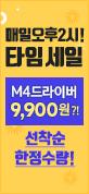 11주년_타임세일