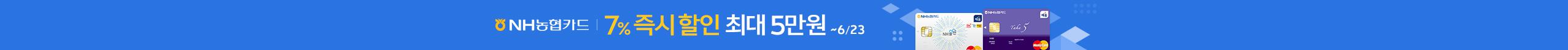 농협카드 즉시할인(6.17~)