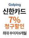신한7%청구할인