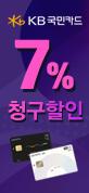 국민카드7%