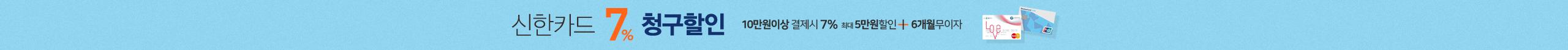 신한카드 7%청구할인
