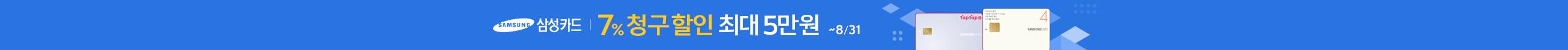 삼성카드 7%청구할인