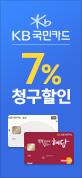 국민카드7%청구할인(10.1~10.16)