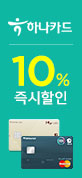 하나10%즉시할인(1.6-1.31)