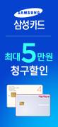 삼성3%청구할인(2.5~2.29)