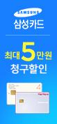 삼성카드3%청구할인(7월)