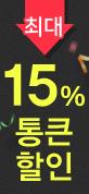 골핑15%할인
