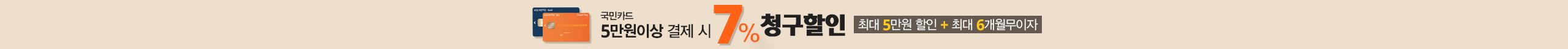 국민카드 7%청구할인_10월1차
