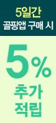 앱추가적립 5%