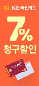 국민카드 청구할인(10.13)