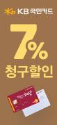 국민카드 청구할인(11.1)