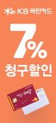 국민카드 청구할인(3.1~)