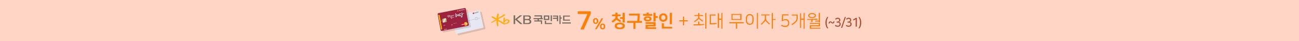 국민카드 청구할인(3.25~)