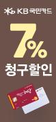 국민카드 청구할인(4.16~)