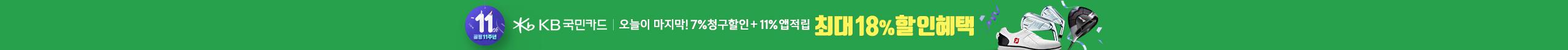 11주년_국민카드청구할인+앱적립