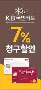국민카드 청구할인(6.1~)