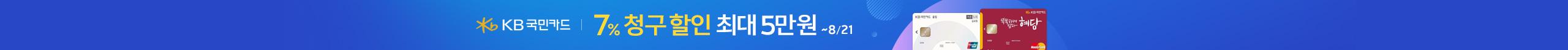 국민카드 청구할인(8.1~)