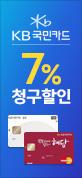 삼성카드 청구할인(8.1~)