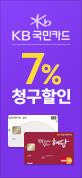 국민카드7%청구할인(10.18~10.30