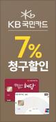 국민카드 7%청구할인(11.14~11.3