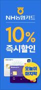 농협카드10%즉시(11.14마지막)
