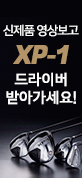 혼마XP-1이벤트