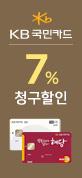 국민카드7%청구할인(3월)