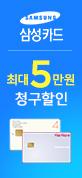 삼성카드3%청구할인(4월)