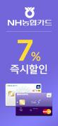 농협카드7%즉시할인(7월)