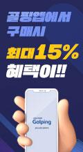 최대15%혜택(8월)