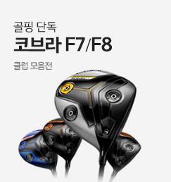 코브라 F7/F8