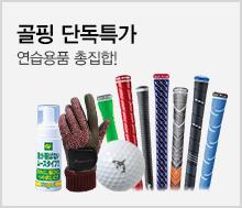 골핑 단독특가