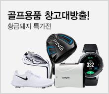 골프용품 창고대방출!