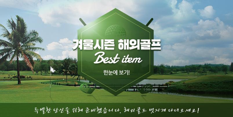 겨울시즌 해외골프(용품/의류 BEST)