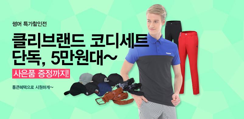 코디세트 5만원대