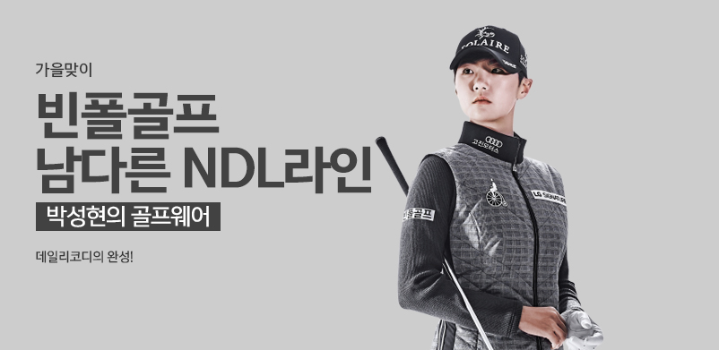박성현의 빈폴골프