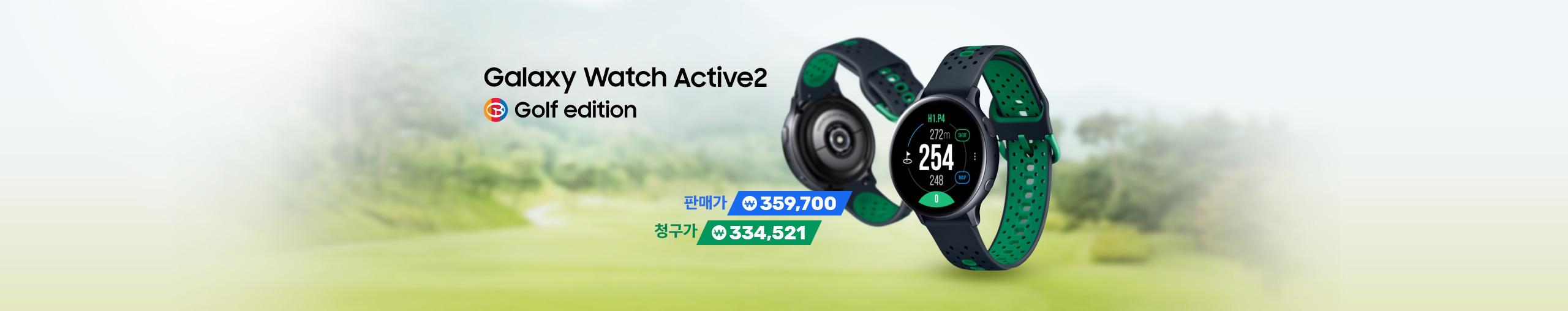갤럭시워치 엑티브2 골프에디션