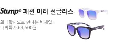 스텀프 패션 미러 선글라스