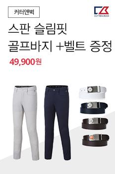 커터앤벅 스판 슬림핏 골프바지 +벨트 증정