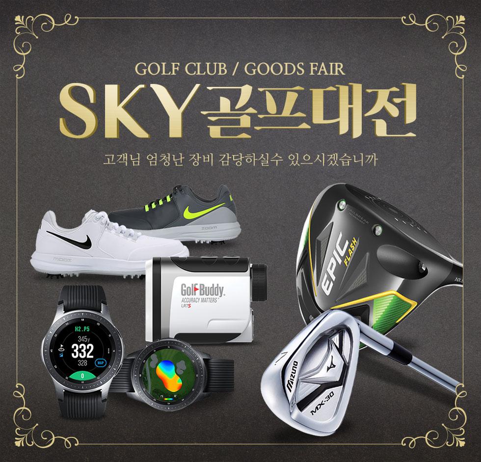 3월 골프 대전
